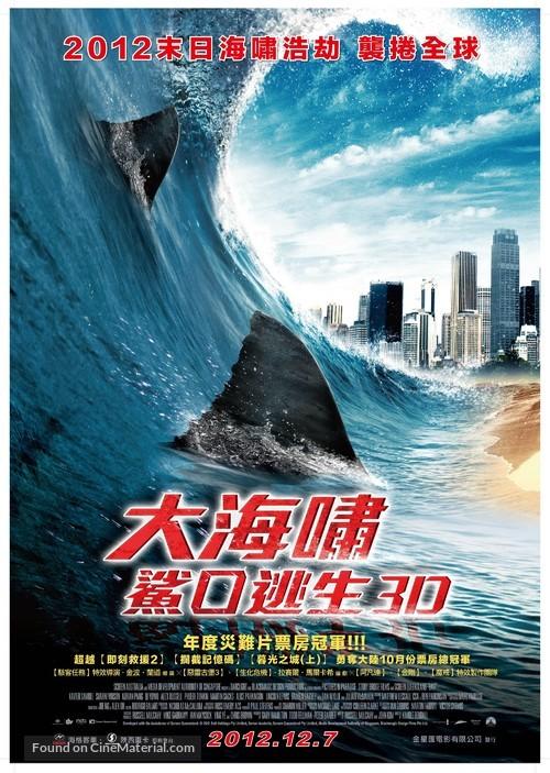 Bait - Taiwanese Movie Poster