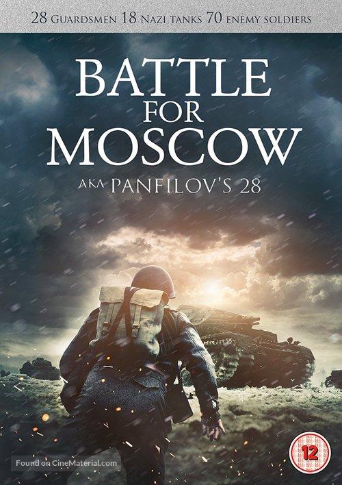 Dvadtsat vosem panfilovtsev - British Movie Cover