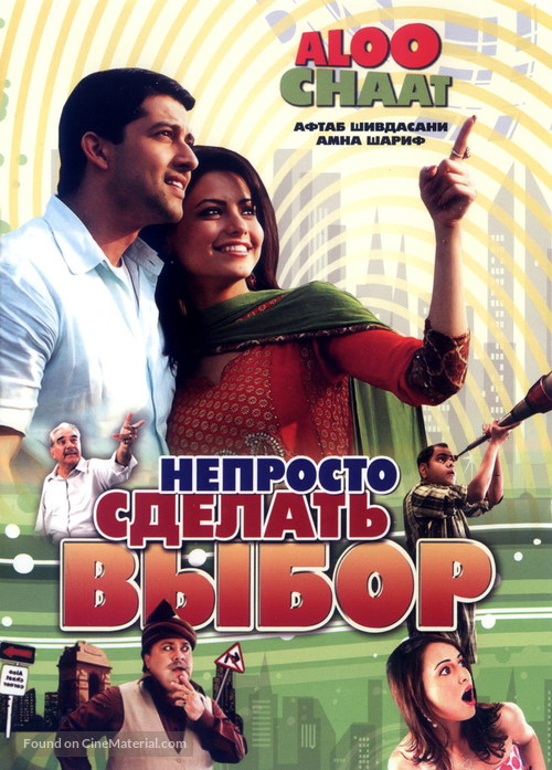 Aloo Chaat - Russian DVD movie cover
