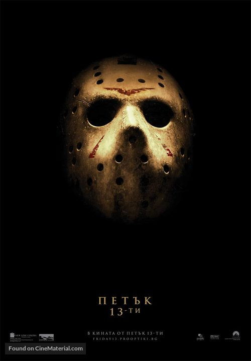 Friday the 13th - Bulgarian Movie Poster