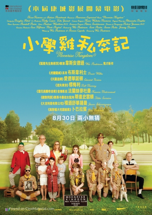 Moonrise Kingdom - Hong Kong Movie Poster