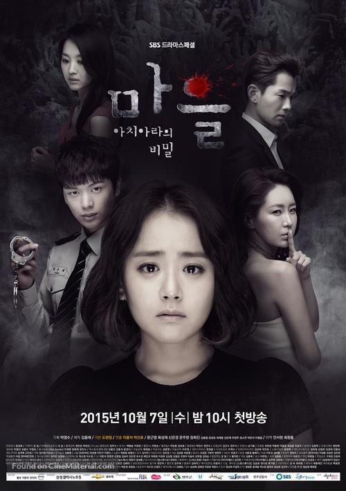"""""""Maeul: Achiaraui Bimil"""" - South Korean Movie Poster"""