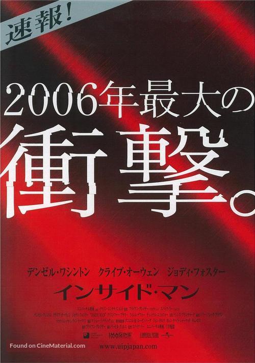 Inside Man - Japanese Movie Poster