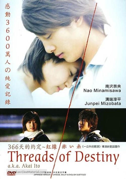 Akai ito - Malaysian Movie Cover