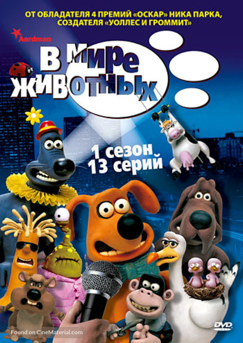 """Creature Comforts"" - Russian DVD movie cover"