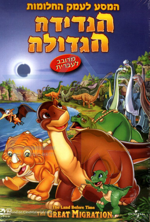 The Land Before Time X: The Great Longneck Migration - Israeli DVD movie cover