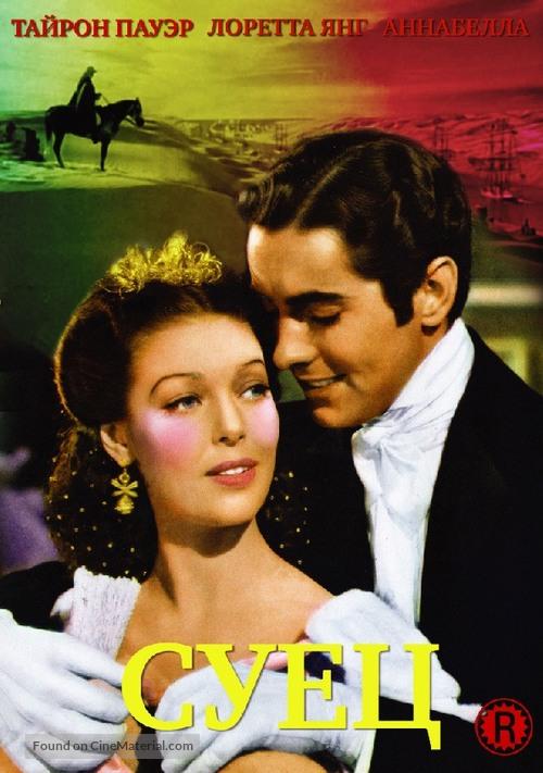 Suez - Russian DVD movie cover