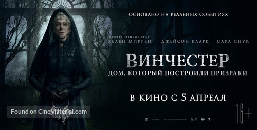 Winchester - Belorussian Movie Poster