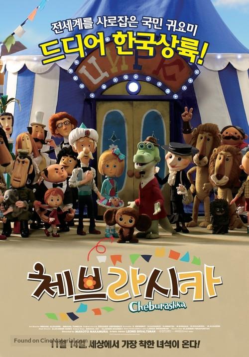 Cheburashka - South Korean Movie Poster