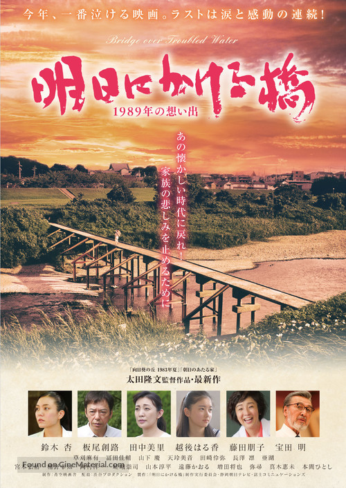 Asu ni kakeru hashi 1989 nen no omoide - Japanese Movie Poster