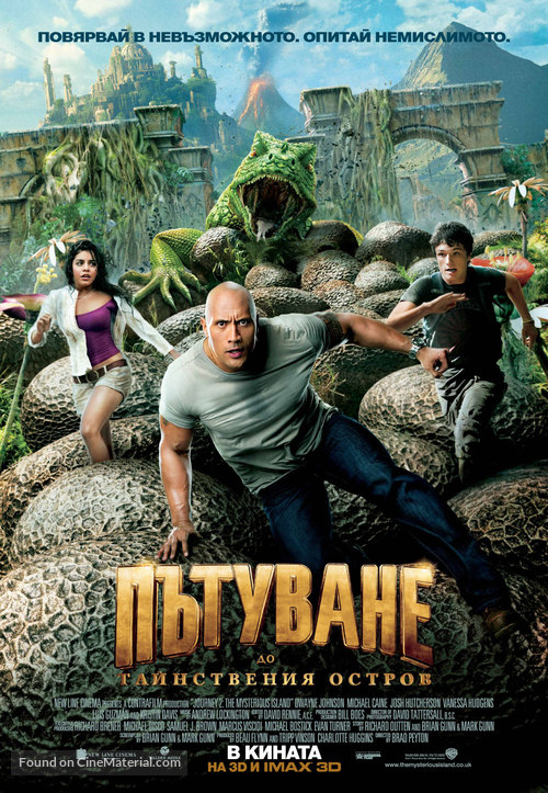 Journey 2: The Mysterious Island - Bulgarian Movie Poster