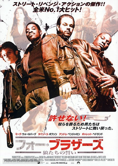 Four Brothers - Japanese Movie Poster