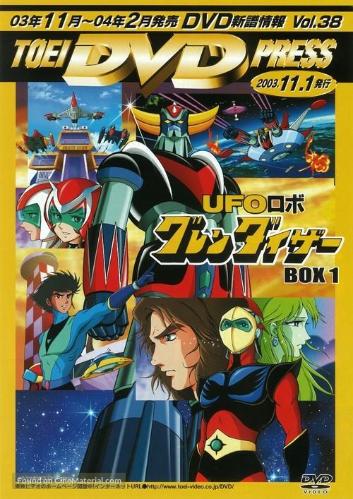 """""""UFO robo: Gurendaizâ"""" - Japanese Movie Cover"""