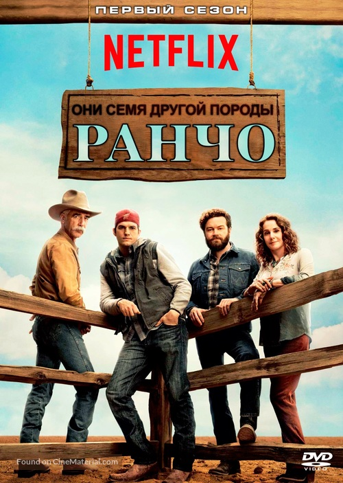"""""""The Ranch"""" - Russian Movie Cover"""