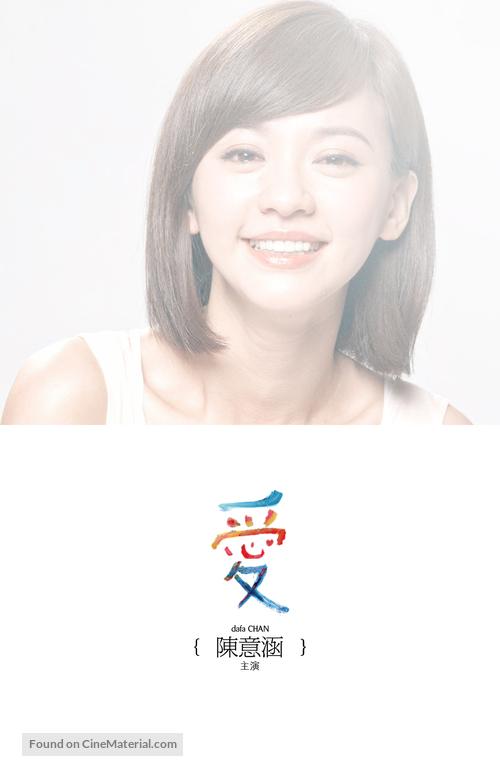 Ai - Taiwanese Movie Poster