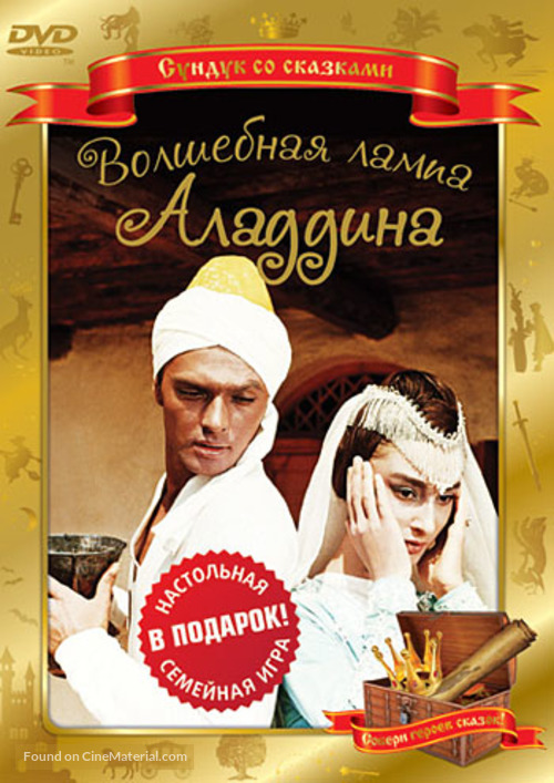 Volshebnaya lampa Aladdina - Russian DVD movie cover