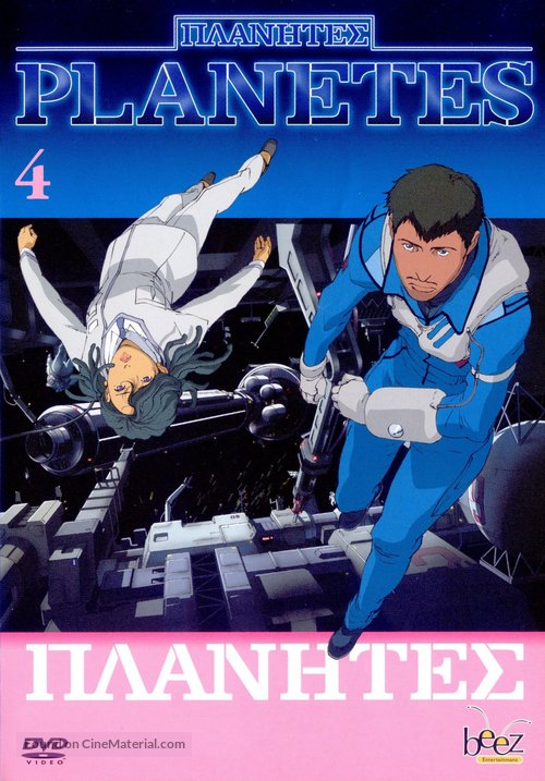 """""""Planetes"""" - French DVD movie cover"""