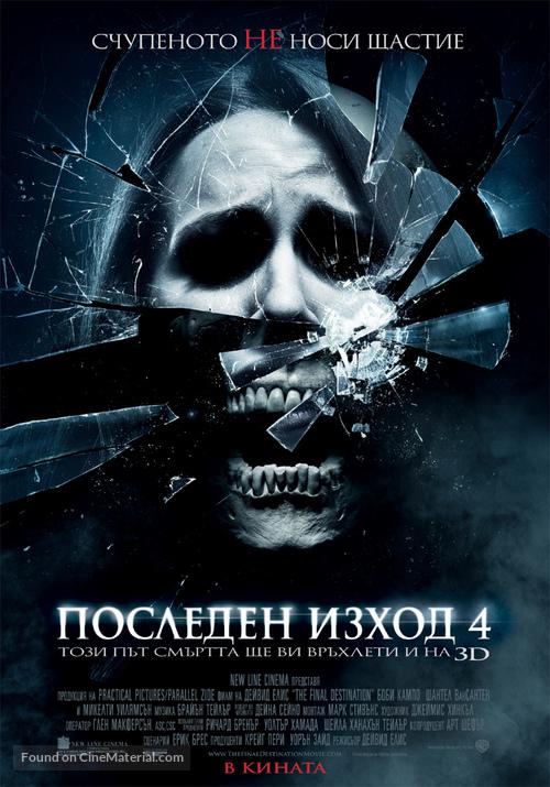 The Final Destination - Bulgarian Movie Poster