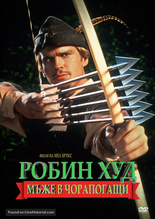 Robin Hood: Men in Tights - Bulgarian DVD movie cover