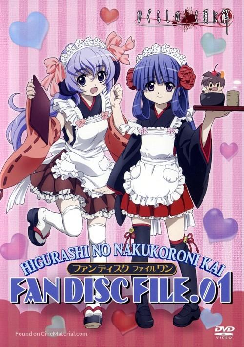 Higurashi No Naku Koro Ni Kai 2007 Japanese Dvd Movie Cover