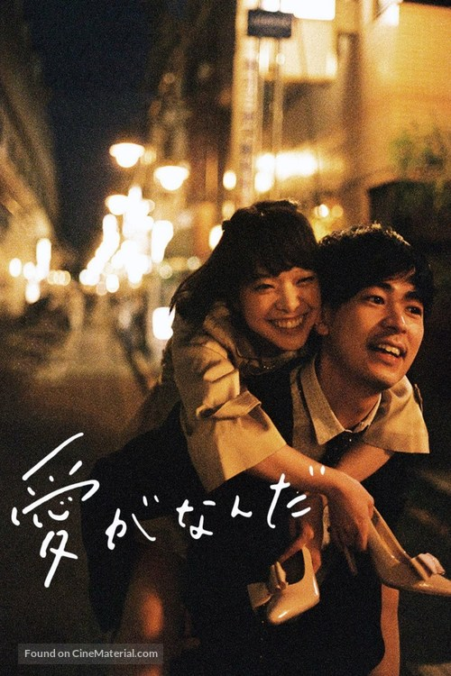 What Is Love? - Japanese Movie Cover