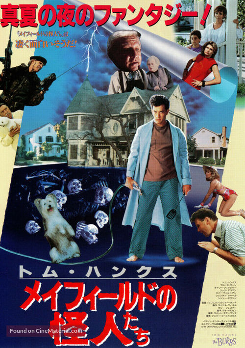 The 'Burbs - Japanese Movie Poster