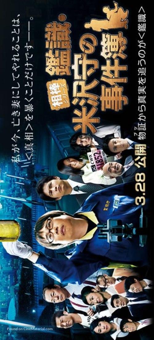 Aibô shirîzu Kanshiki Yonezawa Mamoru no jikenbo - Japanese Movie Poster