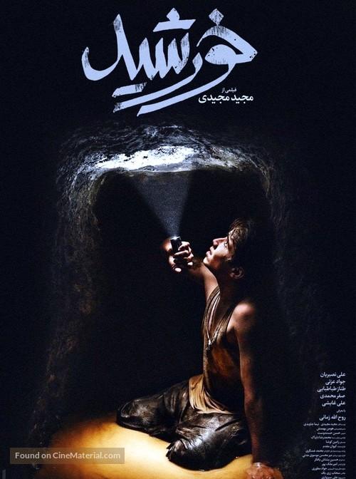 The Sun - Iranian Movie Poster