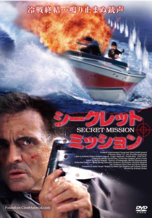 Last Run - Japanese Movie Cover