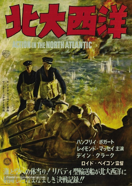Action in the North Atlantic - Japanese Movie Poster
