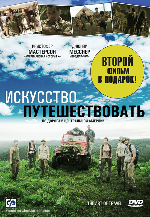 The Art of Travel - Russian Movie Cover