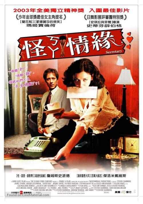 Secretary - Taiwanese Movie Poster