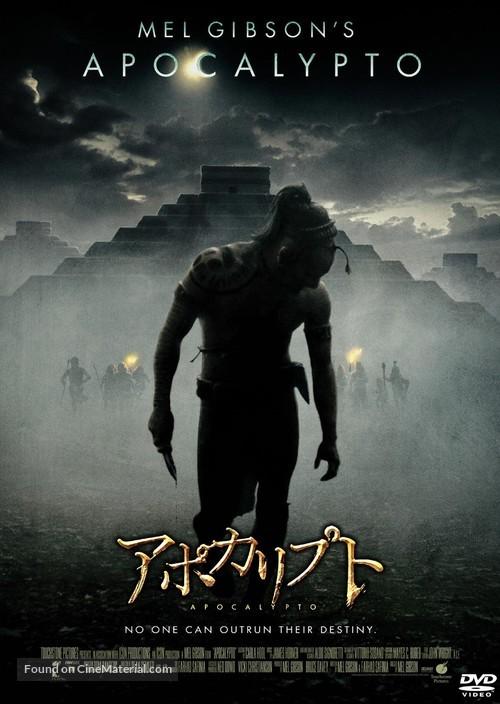 Apocalypto - Japanese Movie Cover