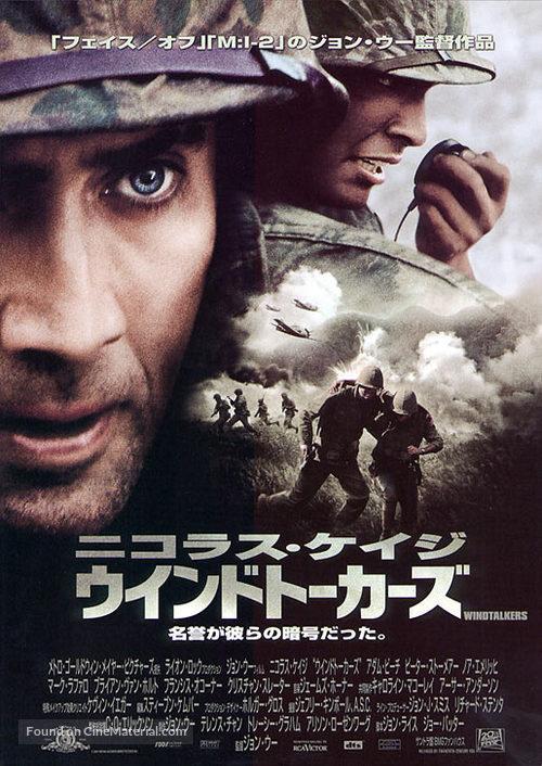 Windtalkers - Japanese Movie Poster