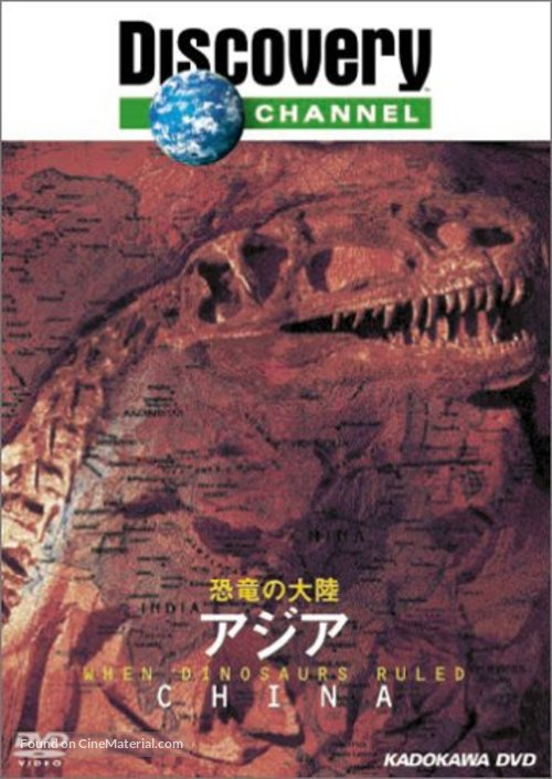 """""""When Dinosaurs Ruled"""" - Japanese Movie Cover"""