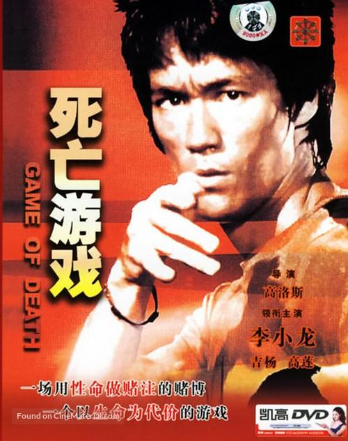 Game Of Death - Chinese DVD movie cover