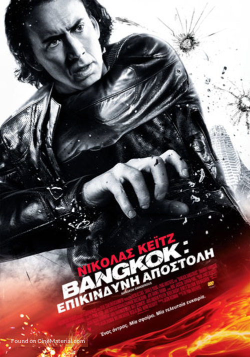 Bangkok Dangerous - Greek Movie Poster