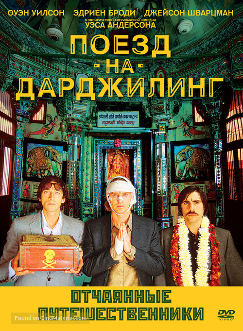 The Darjeeling Limited - Russian DVD movie cover