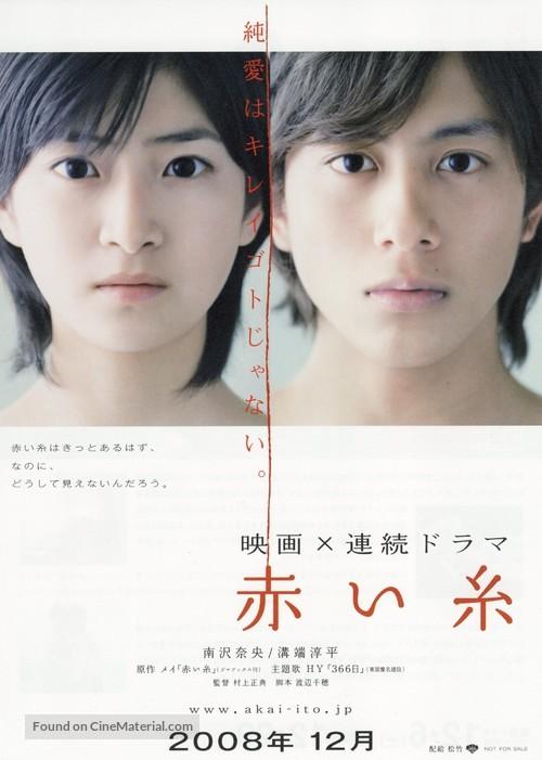 Akai ito - Japanese Movie Poster