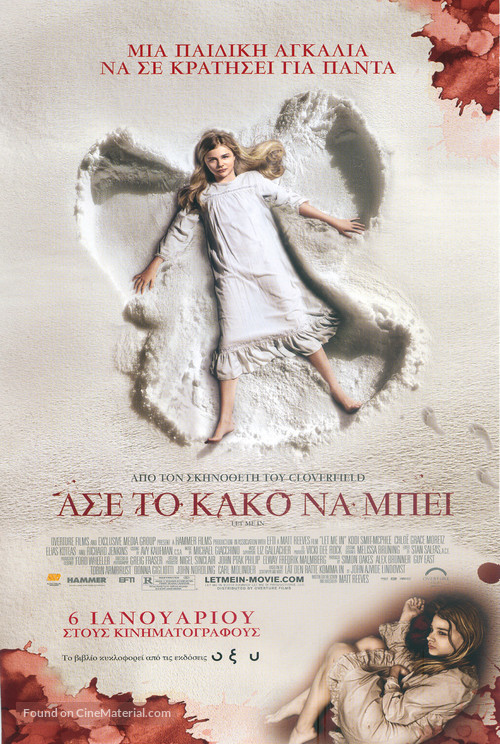 Let Me In - Cypriot Movie Poster