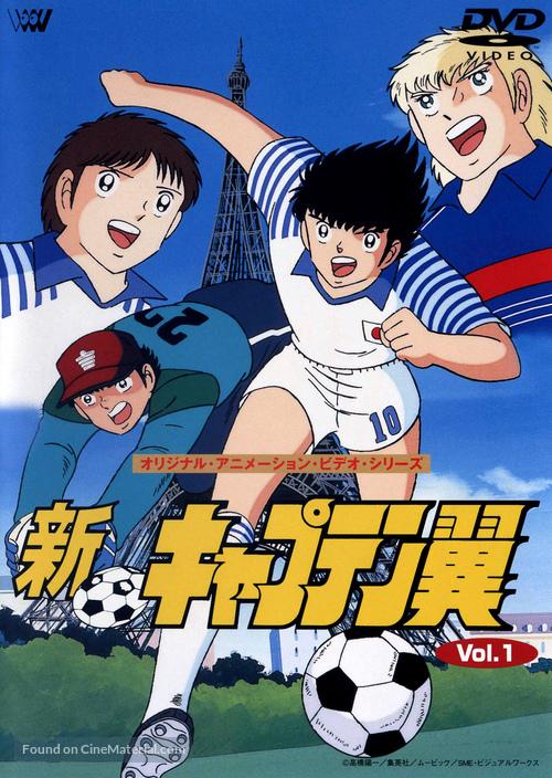 """Captain Tsubasa"" - Japanese DVD movie cover"