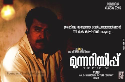 Munnariyippu - Indian Movie Poster