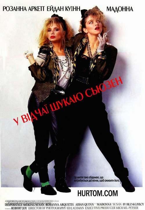 Desperately Seeking Susan - Russian Movie Poster