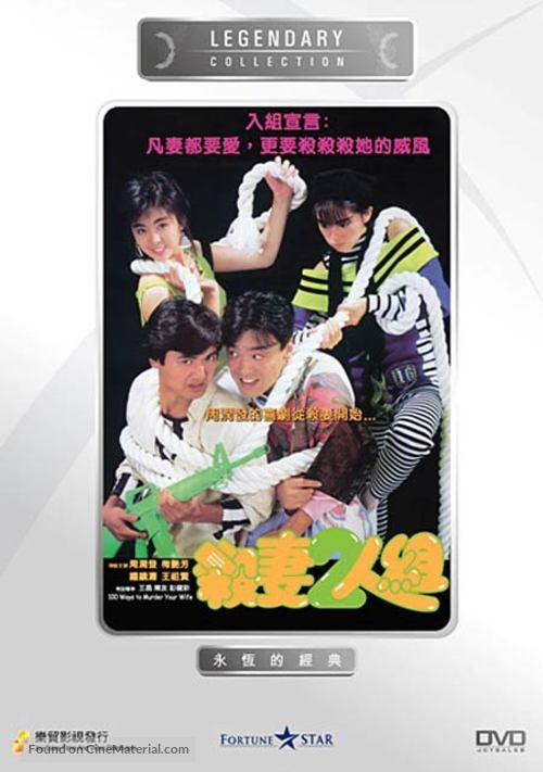 Sha qi er ren zu - Movie Cover