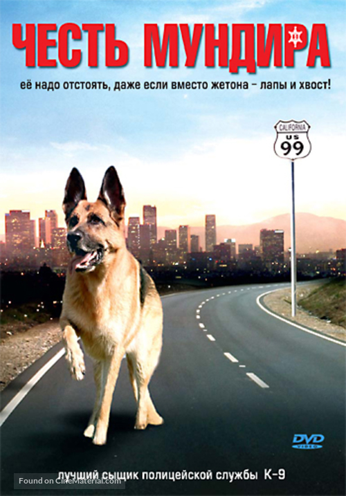 Ace of Hearts - Russian DVD movie cover