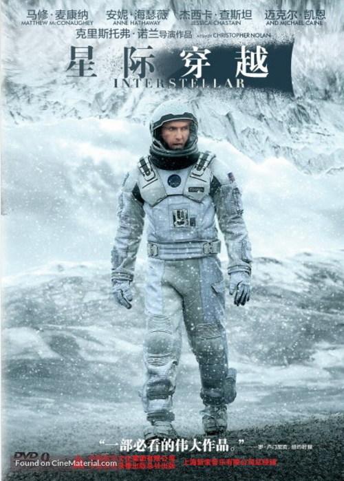 Interstellar - Chinese DVD movie cover