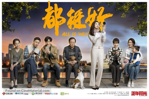 """Dou ting hao"" - Chinese Movie Poster"