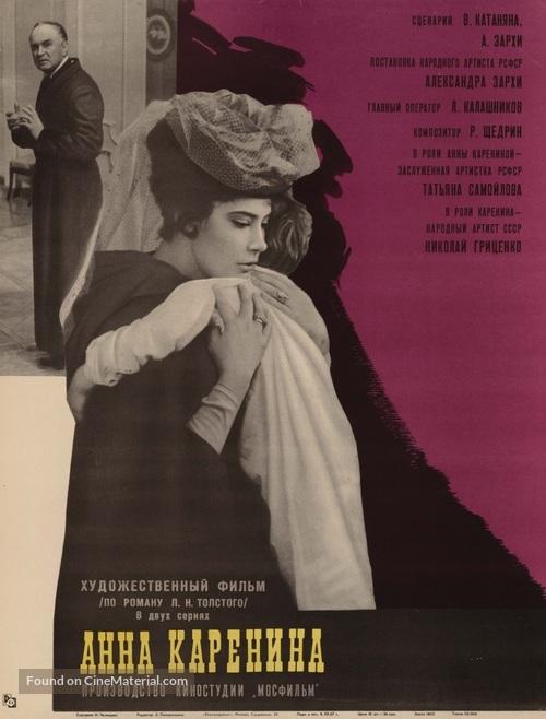 Анна каренина какой фильм лучше посмотреть