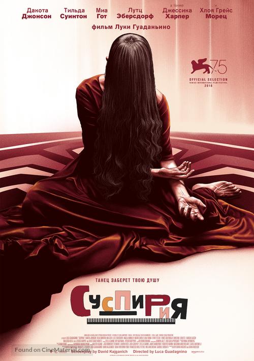 Suspiria - Russian Movie Poster