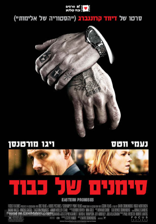 Eastern Promises - Israeli Movie Poster